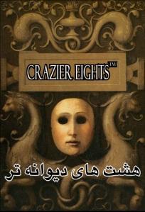 crazier eights persian